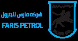 شركة فارس للبترول – FarisPco
