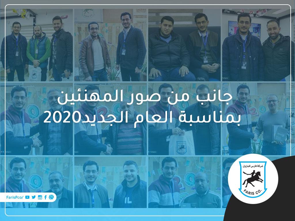 جانب من صور المهنئين بمناسبة العام الجديد 2020