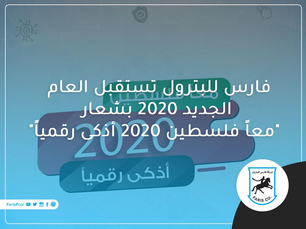فارس للبترول تستقبل العام الجديد 2020 بشعار معاً فلسطين 2020 أذكى رقمياً